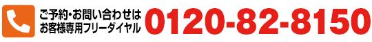 ご予約・お問い合わせはお客様専用フリーダイヤル 0120-82-8150