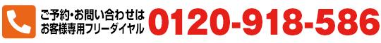 ご予約・お問い合わせはお客様専用フリーダイヤル 0120-918-586