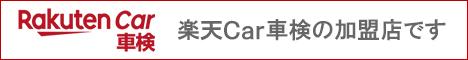 楽天Car車検加盟店