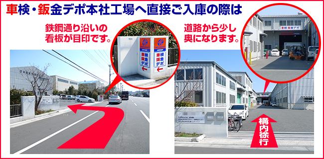 車検・鈑金デポ本社工場へ直接ご入庫の際は鉄鋼通り沿いの看板が目印です。