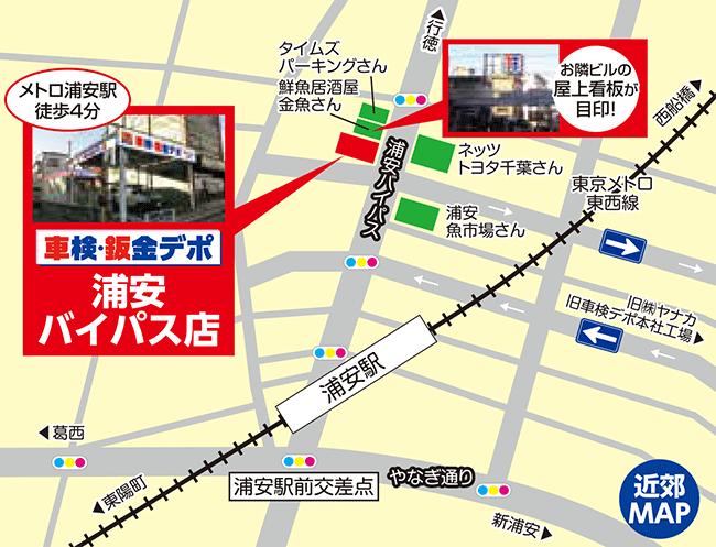 浦安バイパス店アクセスマップ