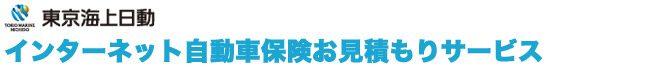 東京海上日動 インターネット自動車保険お見積サービス