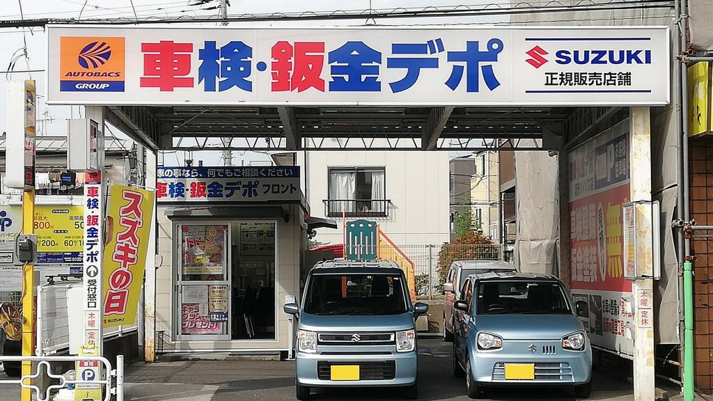 車検・鈑金デポ浦安バイパス店