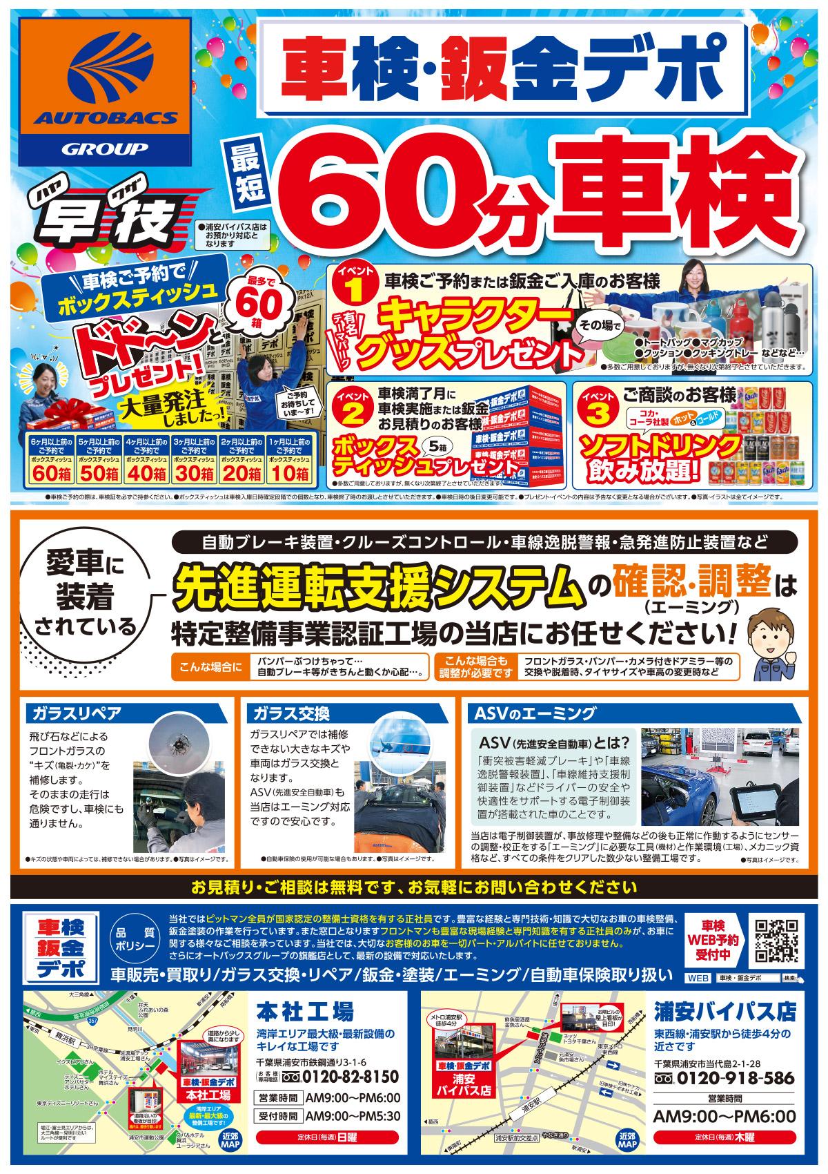 車検・鈑金デポ早技60分車検(最短)